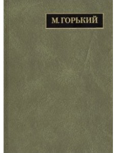 Полное собрание сочинений и письма. В 24-х томах. Том 21. Письма декабрь 1931 - февраль 1933