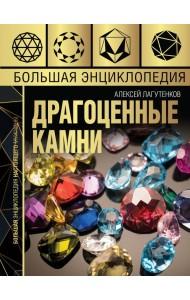 Драгоценные камни. Большая энциклопедия