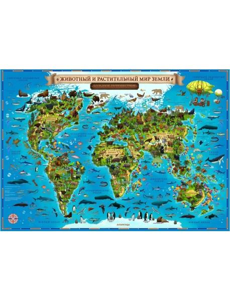 """Карта мира для детей """"Животный и растительный мир Земли"""", 590x420 мм, интерактивная"""