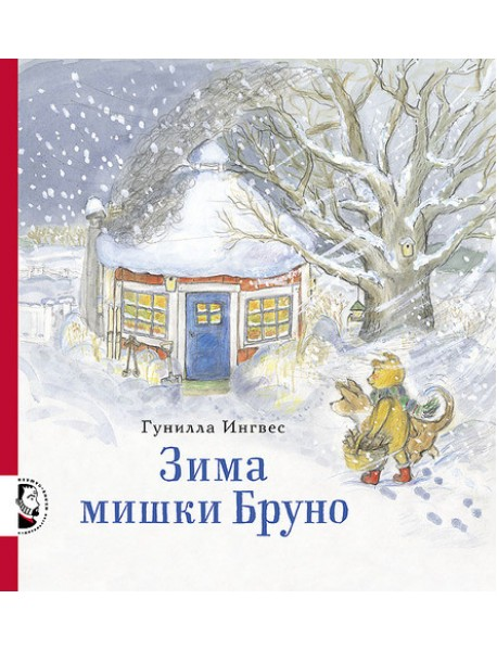 Зима мишки Бруно