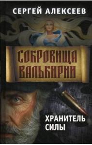 Сокровища Валькирии. Книга 5: Хранитель силы