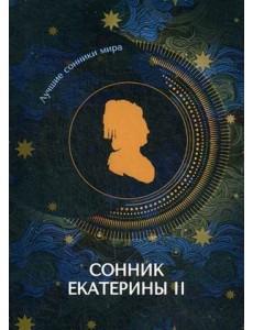Сонник Екатерины II