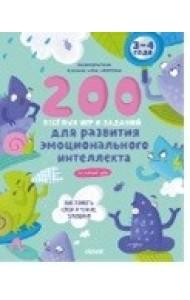 200 весёлых игр и заданий для развития эмоционального интеллекта на каждый день