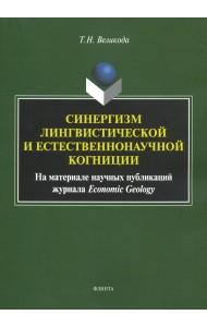 Синергизм лингвистической и естественнонаучной когниции (на материале научных публикаций журнала Economic Geology). Монография