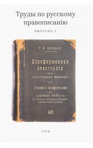 Труды по русскому правописанiю. Выпуск 2