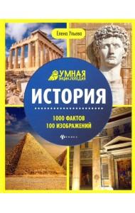 История. 1000 фактов 100 изображений