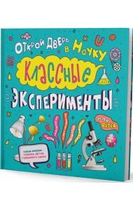 Классные эксперименты для детей