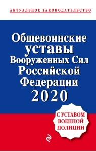 Общевоинские уставы Вооруженных Сил Российской Федерации 2020 (с Уставом военной полиции)