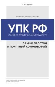 Уголовно-процессуальный кодекс РФ. Самый простой и понятный комментарий