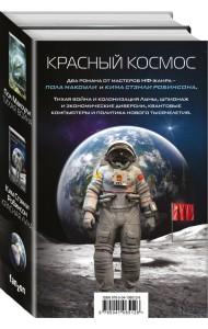 Красный Космос (комплект из 2 книг) (количество томов: 2)
