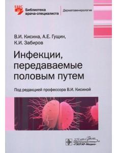 Инфекции, передаваемые половым путем