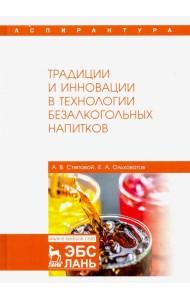 Традиции и инновации в технологии безалкогольных напитков