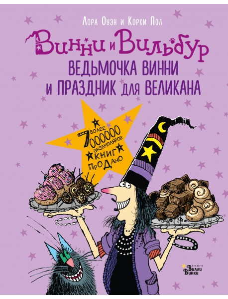 Ведьмочка Винни и праздник для великана