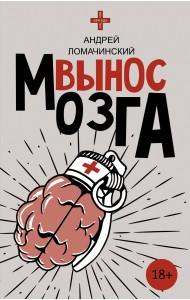Вынос мозга