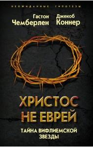 Христос не еврей. Тайна Вифлиемской звезды