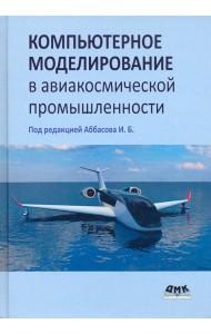 Компьютерное моделирование в авиакосмической промышленности