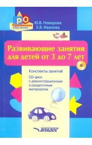 Развивающие занятия для детей от 3 до 7 лет. Конспекты занятий (+ CD-ROM)