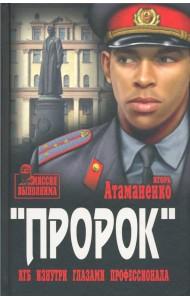 Пророк. КГБ изнутри глазами профессионала