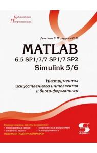 MATLAB 6.5 SP1/7/7 SP1/7 SP2 + Simulink 5/6. Инструменты искусственного интеллекта и биоинформатики