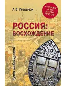 Россия: восхождение. От княгини Ольги до Петра Великого