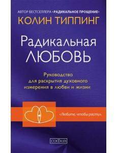 Радикальная Любовь: Руководство для раскрытия духовного измерения и любви и жизни