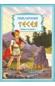 Приключения Тесея