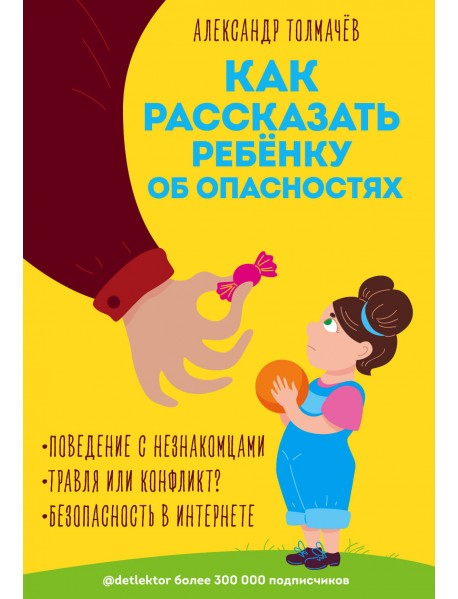 Как рассказать ребёнку об опасностях