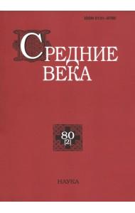 Средние века. Выпуск №80(2)