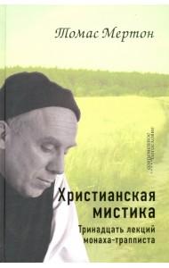 Христианская мистика. Тринадцать лекций монаха-трапписта