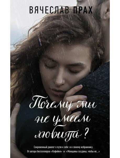 Почему мы не умеем любить?