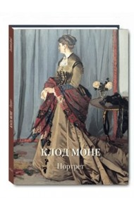Клод Моне. Портрет