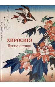 Хиросигэ. Цветы и птицы