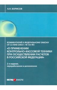 Комментарий к Федеральному закону от 22 мая 2003 г. № 54-ФЗ