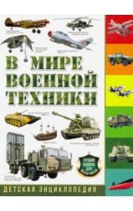 В мире военной техники. Детская энциклопедия