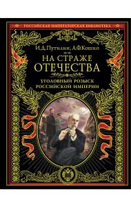 На страже Отечества. Уголовный розыск Российской империи
