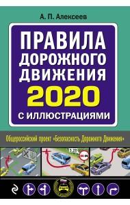 Правила дорожного движения 2020 с иллюстрациями