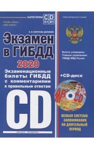 Экзамен в ГИБДД. Категории C, D, подкатегории C1, D1 (с изменениями и дополнениями на 2020 год) (+ CD-ROM)