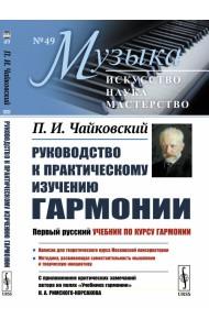 Руководство к практическому изучению гармонии. Выпуск №49