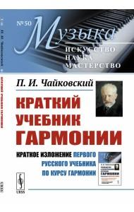 Краткий учебник гармонии. Выпуск №50