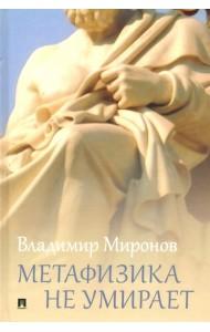 Метафизика не умирает: избранные статьи, выступления и интервью