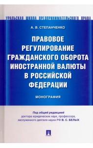 Правовое регулирование гражданского оборота иностранной валюты в Российской Федерации. Монография