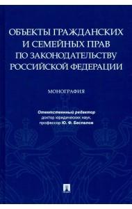 Объекты гражданских и семейных прав по законодательству Российской Федерации. Монография