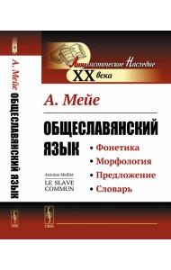 Общеславянский язык