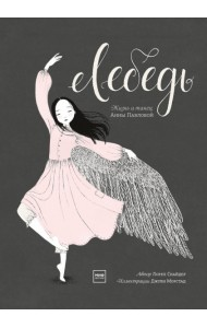 Лебедь. Жизнь и танец Анны Павловой