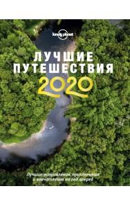 Лучшие путешествия 2020