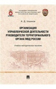 Организация управленческой деятельности руководителя территориального органа МВД России