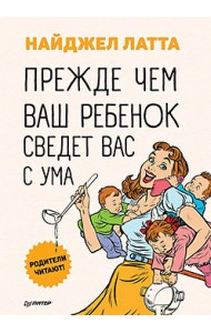 Прежде чем ваш ребенок сведёт вас с ума