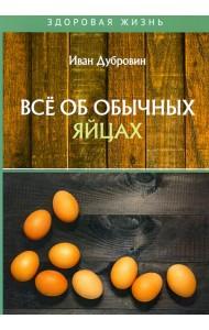 Все об обычных яйцах