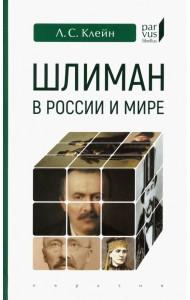 Шлиман в России и мире
