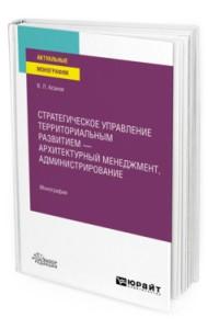 Стратегическое управление территориальным развитием - архитектурный менеджмент, администрирование. Монография